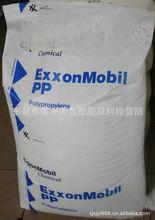 新加坡埃克森美孚PP 1304E1 通用塑料PP PP塑胶原料