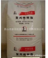 长期供应通用塑料pp洛阳石化YS830