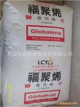 供应 PP(聚丙烯) 台湾李长荣PT101N  通用塑料