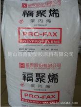 供应 PP(聚丙烯) 台湾李长荣7533  通用塑料