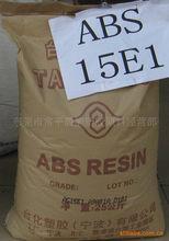 供应ABS  宁波台化 AG15A1