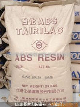 供应台湾台化中抗冲级通用注塑ABS  AG15A0