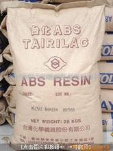 供应塑胶原料台湾台化ABS AG15EO