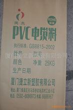 长期供应PVC电缆料、硬质料、透明料等