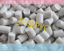 批发供应PVC硬料