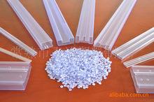 供应高透PVC硬质粒料(粒子)