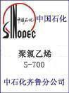 聚氯乙烯粉S-700硬片板材料