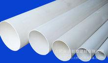 供应硬聚氯乙烯排水管