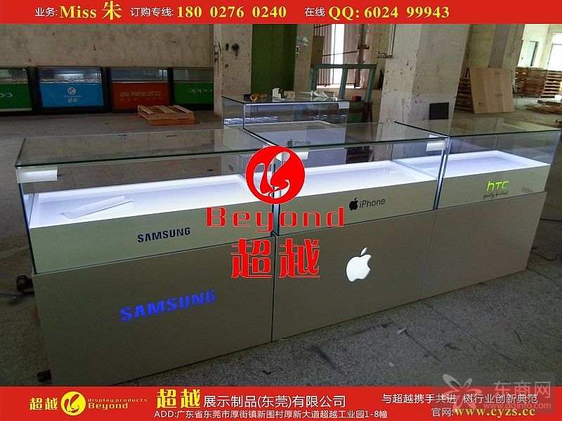 苹果手机展示柜