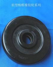 供应硬橡胶轮