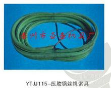 钢丝绳索具前来欢迎购买|钢丝绳;吊绳;吊索;索凯美瑞护栅