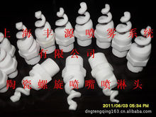 陶瓷清洗雾化降温回收冷却螺旋喷淋头