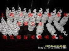 陶瓷清洗防腐防堵耐磨回收冷却脱硫塔用螺旋喷嘴喷淋头