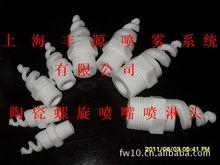 供应脱硫清洗冷却回收塔用陶瓷不锈钢塑胶螺旋喷嘴喷淋头