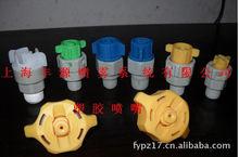 一体式快拆式夹扣塑胶PP扇/空/实/心锥形清洗冷却喷嘴喷头