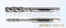 供应YAMAWA螺旋丝锥