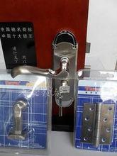 通用顶级门锁 新款时尚门锁 配原装通用304不锈钢门吸合页 套装