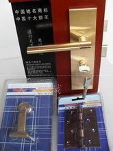 通用顶级门锁 2010最新款潮流门锁 配原装通用门吸合页 套装