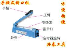 厂价直销 手按式脚踏式封口机 真空封装机 胶袋包装机