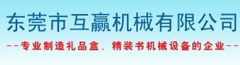 东商网成功推广东莞市互赢机械有限公司的案例