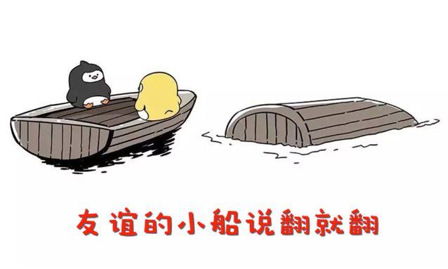 表情包们的商业化小船说翻就翻?