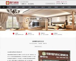 东莞市圆方建筑装饰工程有限公司
