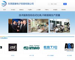 东莞图塞电子贸易有限公司