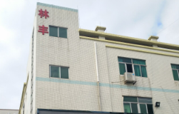第1期:专业橡胶生产厂商东莞市林丰橡胶制品有限公司