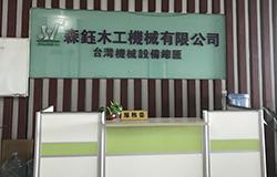 第14期:风雨二十载,齐心共创佳绩——双钰(森钰)木工机械有限公司