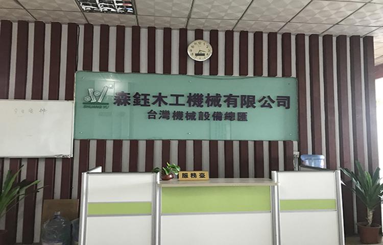 风雨二十载,齐心共创佳绩——双钰(森钰)木工机械万博官网bet