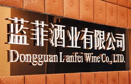 第27期:进口葡萄酒连锁运营领航者—东莞市蓝菲酒业有限公司