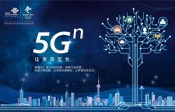 中国联通助力大兴机场进入5G新时代