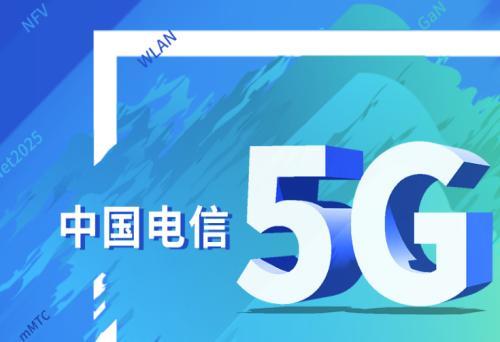 中国电信成立亦庄5G云端创新中心