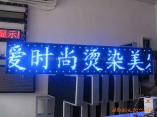 超低价供应p10单蓝色门头广告led显示屏图片