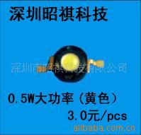 供应0.5W大功率 大功率LED 发光二极管