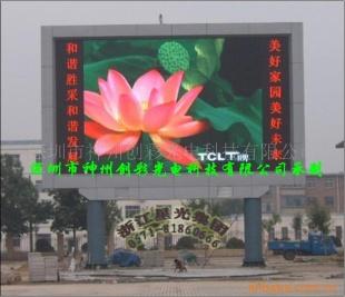批发杭州LED户外全彩 显示屏 LED电子 显示屏