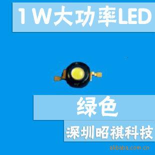 供应发光二极管 1w大功率 大功率LED