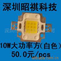供应10W 大功率LED LED发光二极管