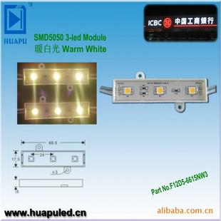 led module smd5050模组