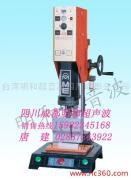 PP超声波焊接机