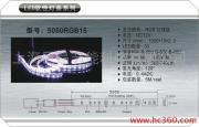 LED SMD灯条 RGB