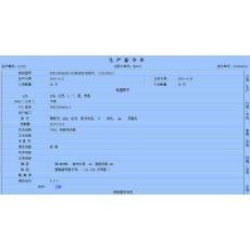 LCD行业ERP企业管理软件