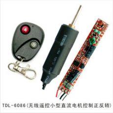 电机遥控器(3W小功率电机)