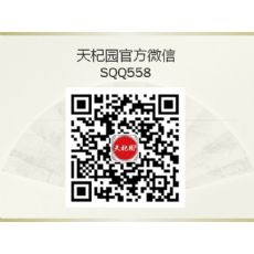 微信SQQ558天杞园枸杞-强力减肥红酒酸奶DIY