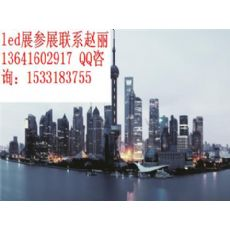 2017上海照明展、中国上海LED灯饰照明展