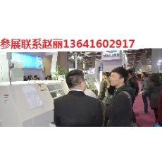 2017年机床展览会