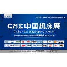 2017年上海机床展 、2017年机床展