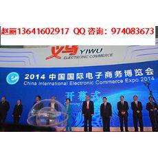 义乌2017网博会、2017年中国(义乌)网博会