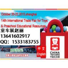10月份玩具展,中国(2016年)上海10月份欧洲玩具展会