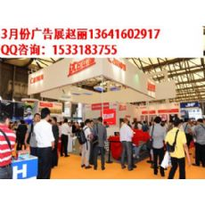2017上海国际广告展国际标识展数字标牌展